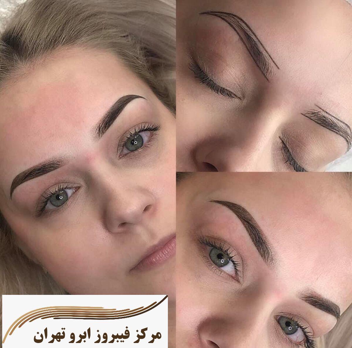 مراقبت فیبروز ابرو ، تجربه استفاده از بهترین رنگ فیبروز ابرو ، بهترین مرکز آرایش دائم ، مرکز فیبروز ابرو غرب تهران
